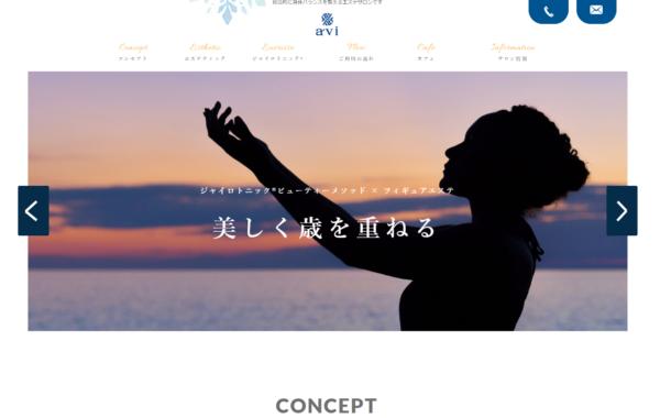 aviホームページ