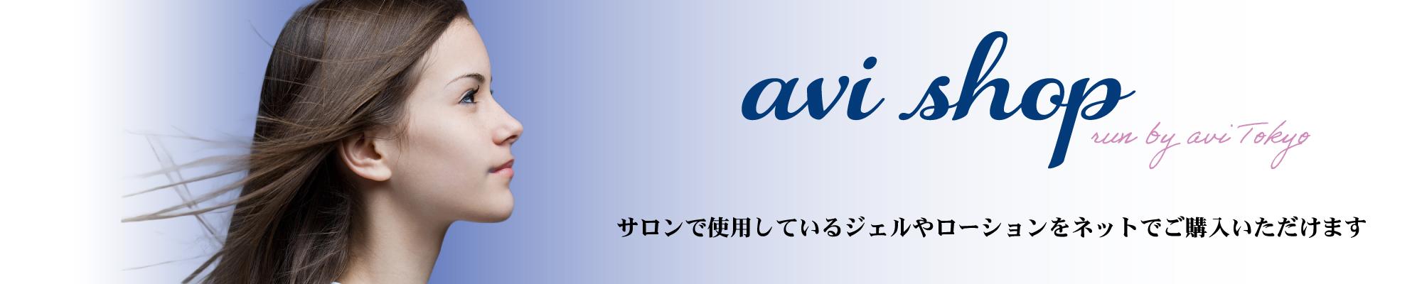 avi shop